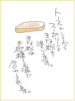 Shokupansuki4