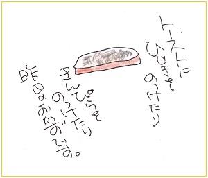 Shokupansuki5