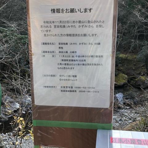 Takagi20191214emagoyasousaku3