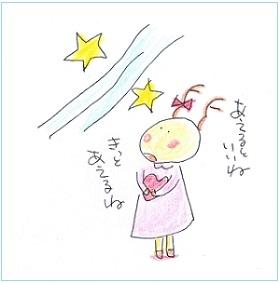 Tanabataaerutoiine