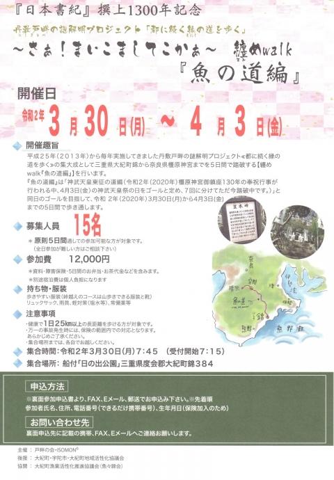 Tobenokai20203sakanamichi1