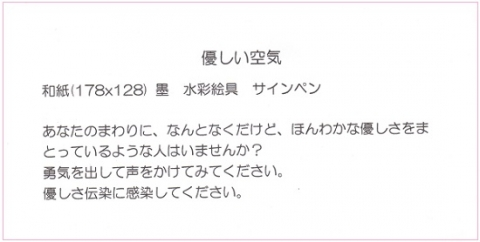 Urakawa2021522yasasii2