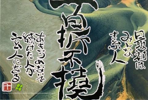 Urakawahyakusetufutou