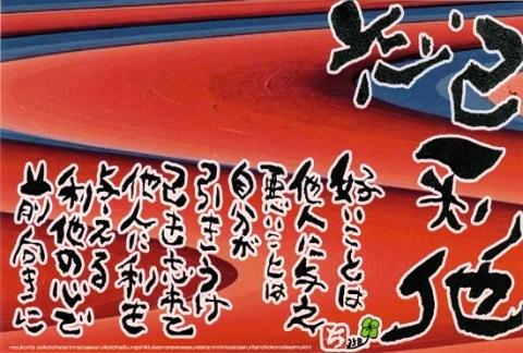 Urakawamoukorita